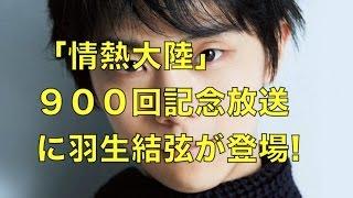 あの「情熱大陸」に羽生結弦が出演!900回記念 撮影秘話 yuzuru hanyu ...