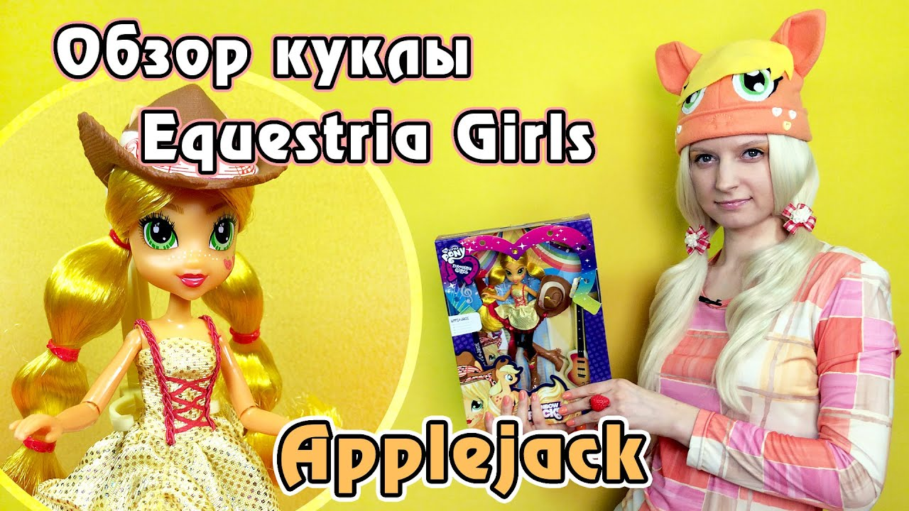 Кукла пони Эпплджек - обзор игрушки My Little Pony Applejack .