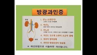 #방광과민증#대전크로바한의원#요실금개선#매선침#야간뇨개…