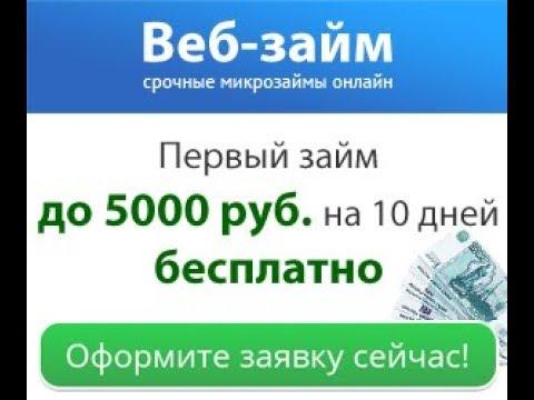 ВЕБ ЗАЙМ личный кабине Вход онлайн заявка