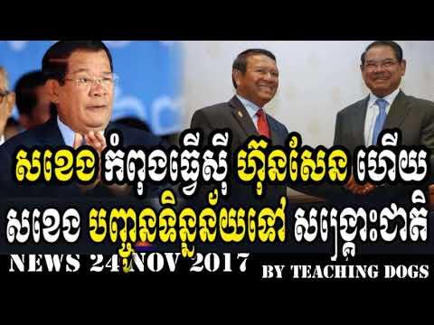 Khmer Hot News RFA Radio Free Asia Khmer Night Friday 11/24/2017