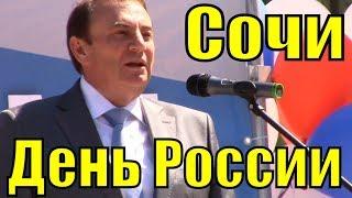 День России Сочи площадь флага концерт 12 июня 2018 песни