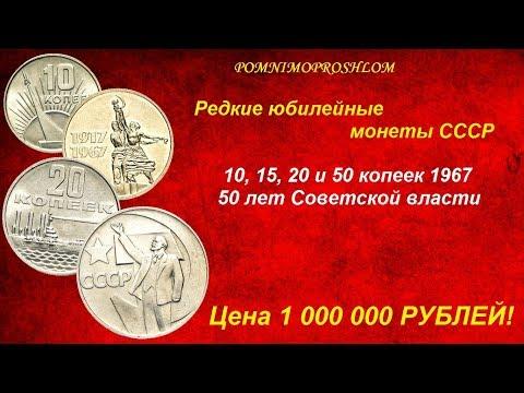 Редкие монеты СССР: 10, 15, 20 и 50 копеек 1967 - 50 лет Советской власти - цена 1 000 000 рублей!
