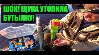 Рыбалка на жерлицы кружки и спиннинг на озере ЩУКА УТОПИЛА БУТЫЛКУ СМОТРЕТЬ ДО КОНЦА