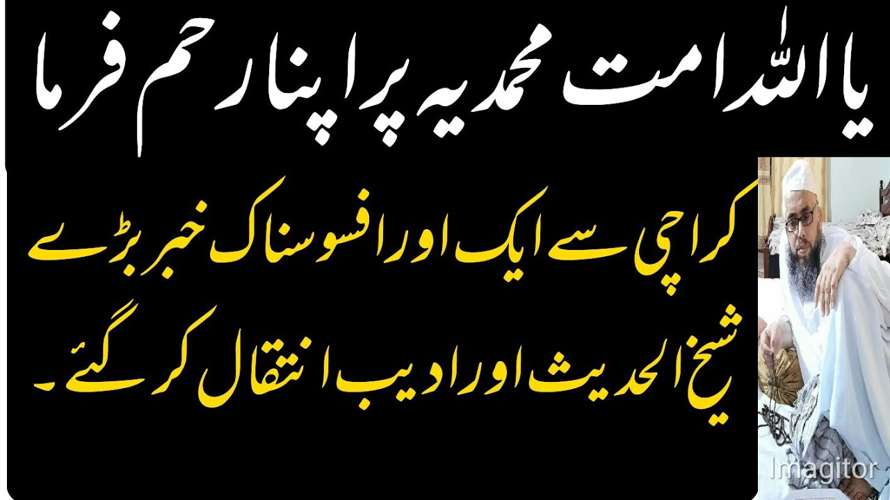 Death of another great Aalim 14 December 2020 ll qafila e haq 2011 ll ایک اور بڑے عالم کا انتقال