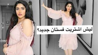 ليش اشتريت فستان جديد؟ السبب حمااااس
