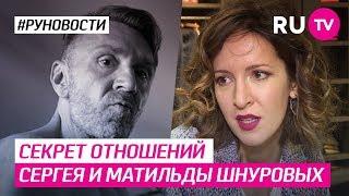 Секрет отношений Сергея и Матильды Шнуровых