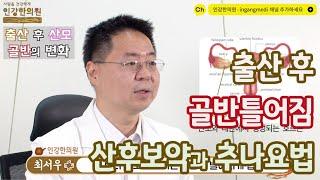 [인강한의원] 출산 후 틀어진 골반 산후보약과 추나요법…