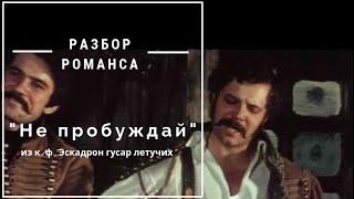 """Мастер-класс по разбору песни """"Не пробуждай"""" из к/ф """"Эскадрон гусар летучих"""""""