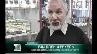 Чемпионат по компьютерным играм среди пенсионеров(, 2011-10-26T11:36:01.000Z)