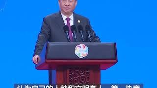 """亚洲文明对话大会上习近平回应""""文明冲突论"""""""