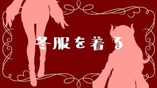 [LIVE] 冬服を着る、ファイアードレイク【にじさんじSEEDs】
