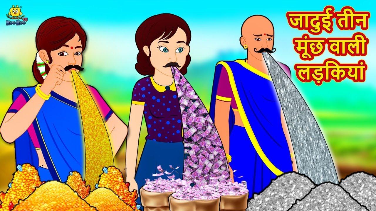 जादुई तीन मूंछ वाली लड़कियां   Hindi Kahani   Hindi Moral Stories   Hindi Kahaniya   Fairy tales