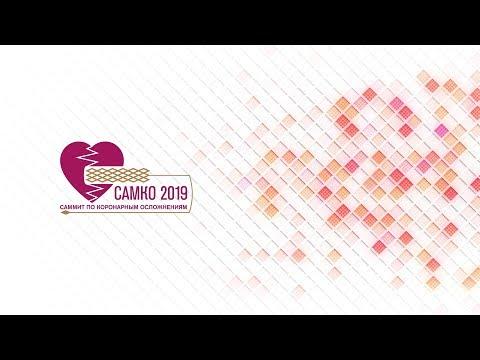 Научно-практическая конференция САМКО-2019