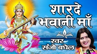 basant panchami bhajan शारदे भवानी मैया jay ma saraswati संजो बघेल ambey bhakti