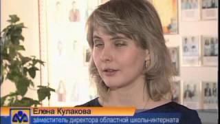 рус Коррекционный интернат