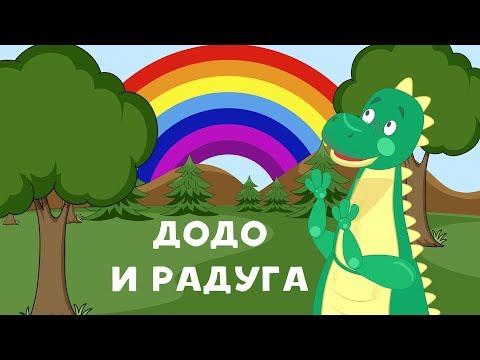 Что такое радуга   Занимаемся с Додо эпизод 14