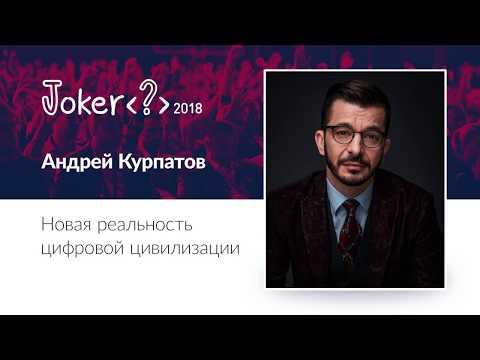 Андрей Курпатов — Новая реальность цифровой цивилизации