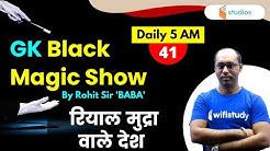 5:00 AM - Black Magic Show   GK Tricks by Rohit Baba Sir   Riyal Currency Countries