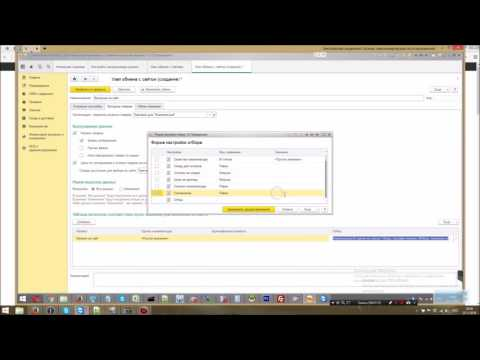 Настройка обмена данными с 1С УТ 11.2 и сайтом на ReadyScript
