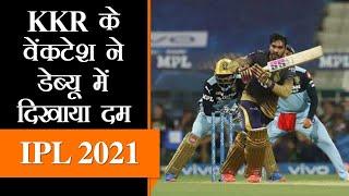 IPL Updates 2021। KKR ने RCB को किया चारों खाने चित, आज राजस्थान और पंजाब का मुकाबला | PBKS vs RCB