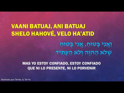 Elisheva Shomron - But I am certain! - Va'Ani Batuaj - ואני בטוח