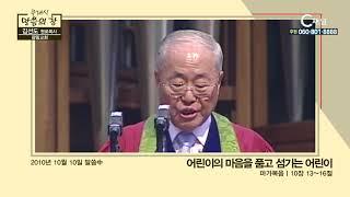 클래식 말씀의 창 - 김선도 감독 11회