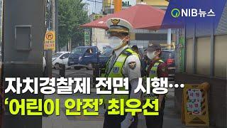 [NIB뉴스] 자치경찰제 전면 시행… '어린이 안전' …
