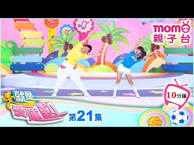 就是愛運動【S腰運動】| 唱跳【咕嚕咕嚕食物島】| 第21集 | 跟著海苔哥哥與泡芙姐姐一起動動身體 | momo親子台【官方HD完整版】S1 EP 21