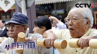 [中国新闻] 日本:应对老龄化 工作年龄或提至70岁 | CCTV中文国际
