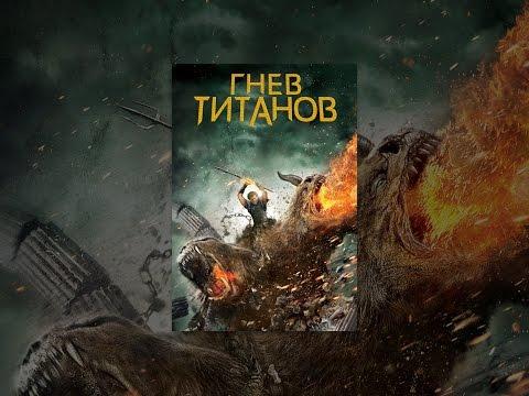 Гнев Титанов на Андроид Установить