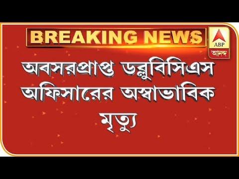 যাদবপুরে অবসরপ্রাপ্ত ডব্লুবিসিএস অফিসারের অস্বাভাবিক মৃত্যু, মেলেনি সুইসাইড নোট| ABP Ananda