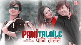 New Nepali Song PANI TALAILE By Tirtha Khatri । Sumitra Bhattarai Ft. Neeta & Prakash