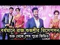 বর্ধমানে রাজ-শুভশ্রী রিসেপশন শুরু থেকে শেষ সব মুহূর্ত Raj-Subhashree Burdwan Reception Party Video