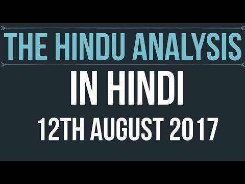 12 August 2017-The Hindu Editorial News Paper Analysis- [UPSC/ PCS/ SSC/ RBI Grade B/ IBPS]