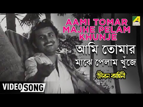 Aami Tomar Majhe Pelam Khunje | Jiban Kahini | Bengali Movie Song | Hemanta Mukherjee