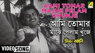 Aami Tomar Majhe Pelam Khunje | আমি তোমার মাঝে পেলাম খুঁজে | Hemanta Mukherjee - Jiban Kahini