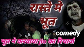 गाव में भूत//gaaw Me Bhoot//raste Me Bhoot Bhoot Ne Karwaya Jio Ka Recharge #sonu Rk