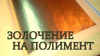 ЗОЛОЧЕНИЕ НА ПОЛИМЕНТ . Мастер класс . Уроки иконописи .Макарова Ирина