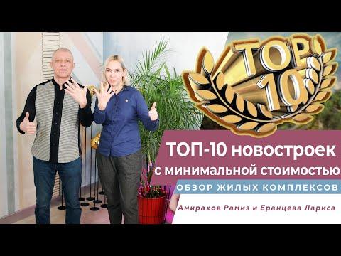 ТОП 10 ЖК в СПб дешево