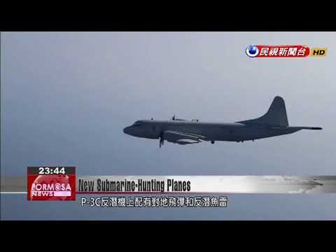 In boost to anti-submarine warfare, US-made P-3C Orion surveillance planes become operatio...