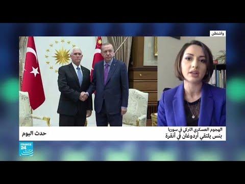الهجوم العسكري التركي في سوريا: بنس يلتقي أردوغان في أنقرة  - نشر قبل 5 ساعة
