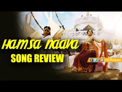 Hamsa Naava Full Song Review | Baahubali 2 Songs Review | Prabhas, Anushka, MM Keeravani| NH9 News