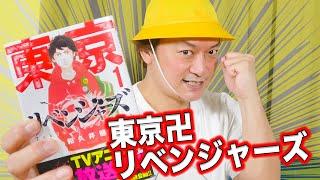 東京卍リベンジャーズを初めて読んだら、不良に絡まれた昔の記憶が蘇ってきた!【香取慎吾】