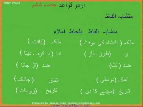 Urdu Grammar Part 6 - 2 Mutashaba Alfaz Simillar letters