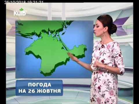 Телеканал Київ: Погода на 26.10.18