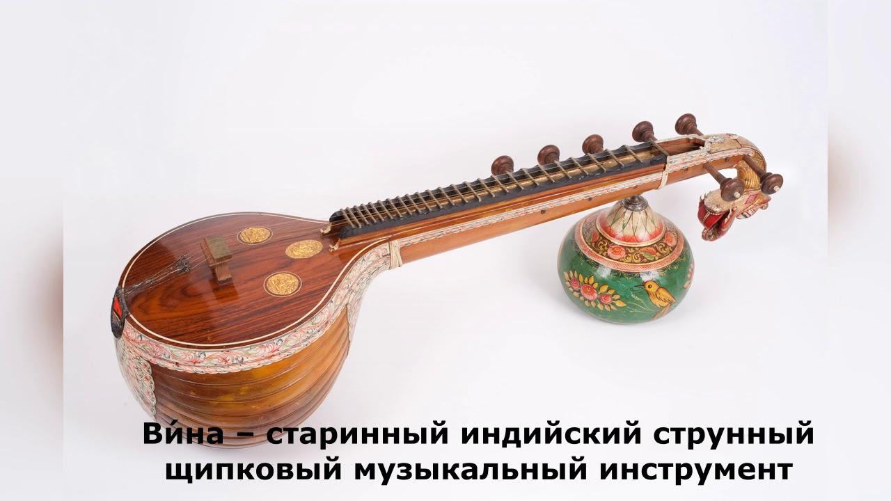 Картинка вина музыкальный инструмент