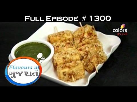 Flavours Of Gujarat - ફ્લાવોઉર્સ ઓફ ગુજરાત - Full Episode