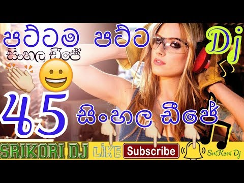2017 sinhala dj remix New Hit Sinhala Song Dj Smart Style [SriKori Dj]#1Dj