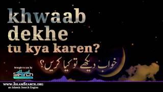 P2- khwaab dekhe tu kya kare? ┇ خواب دیکھے تو کیا کریں؟ ┇ #Dream #Khwab ┇ IslamSearch
